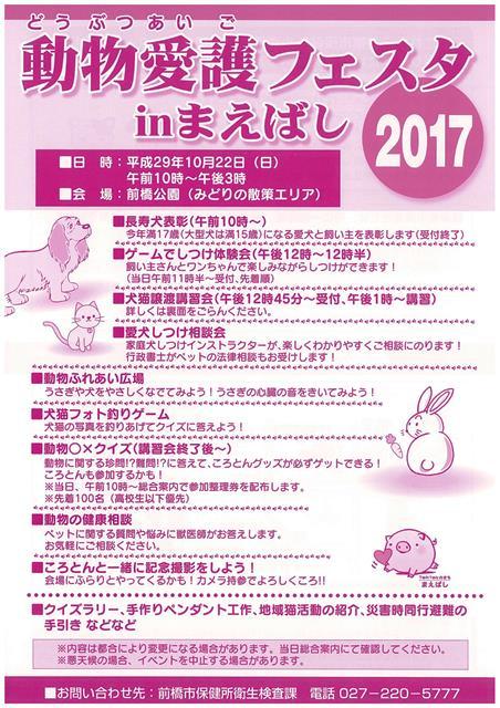 festa2017_omote.jpg